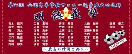 明徳義塾(第94回)_R