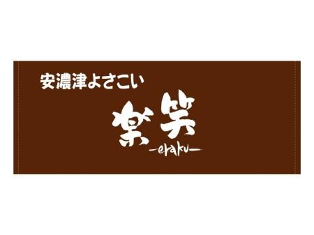 笑楽(2017)-1_R